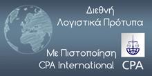 διεθνή-λογιστικά-πρότυπα-με-πιστοποίηση-cpa-international